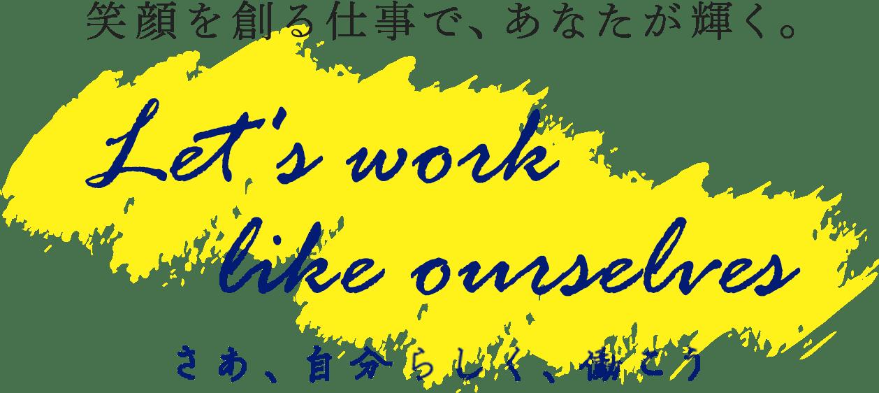 笑顔を創る仕事で、あなたが輝く。Let's work like ourselves さあ、自分らしく、働こう