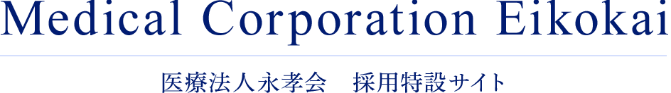 Medical Corporation Eikokai 医療法人永孝会 採用特設サイト